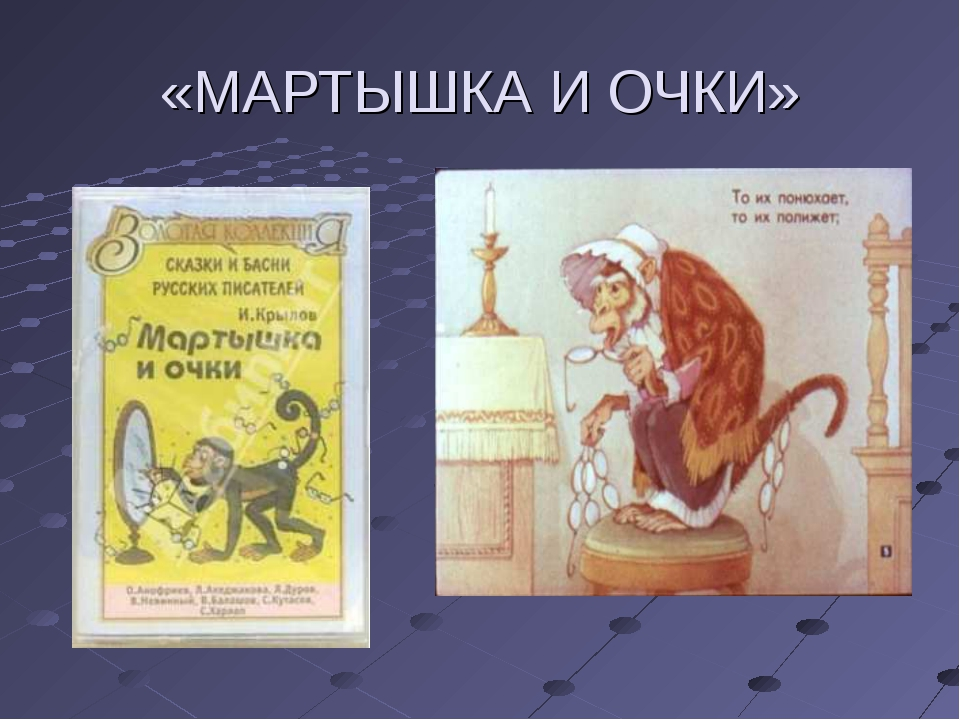 «МАРТЫШКА И ОЧКИ»