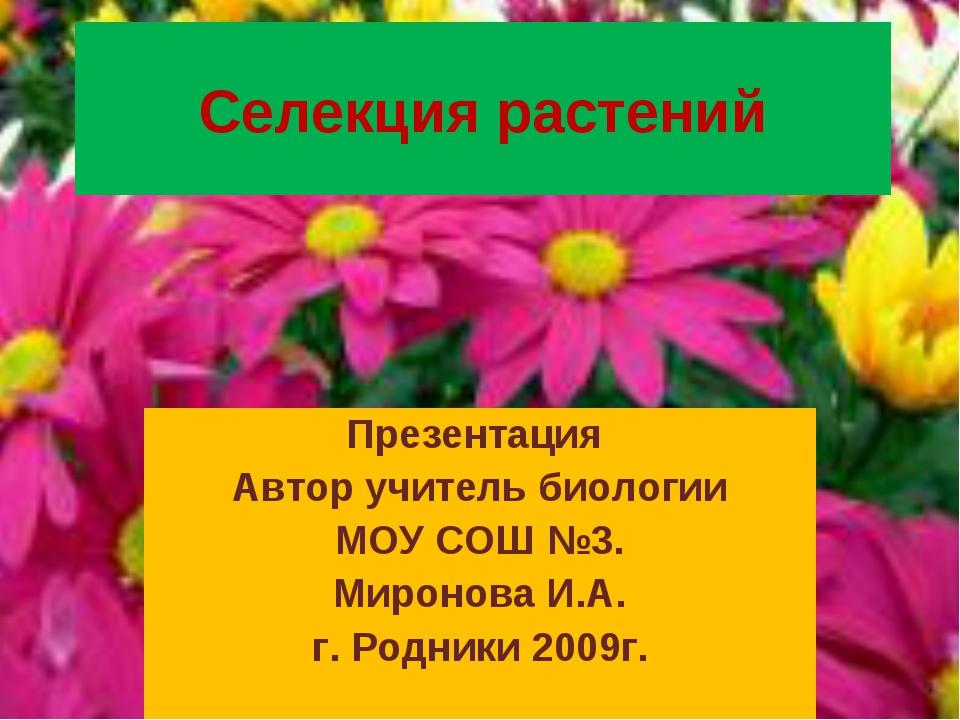 Селекция растений Презентация Автор учитель биологии МОУ СОШ №3. Миронова И.А...