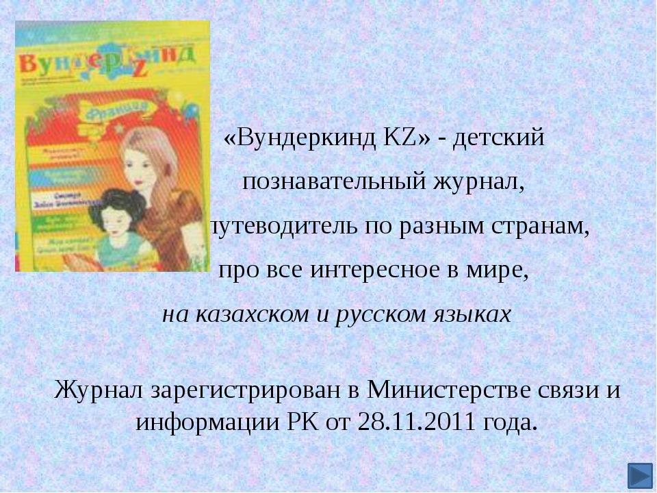 «Вундеркинд КZ» - детский познавательный журнал, путеводитель по разным стра...
