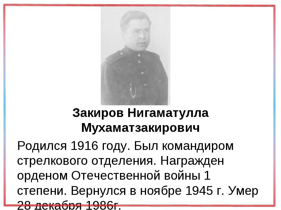 Закиров Нигаматулла Мухаматзакирович Родился 1916 году. Был командиром стрел...
