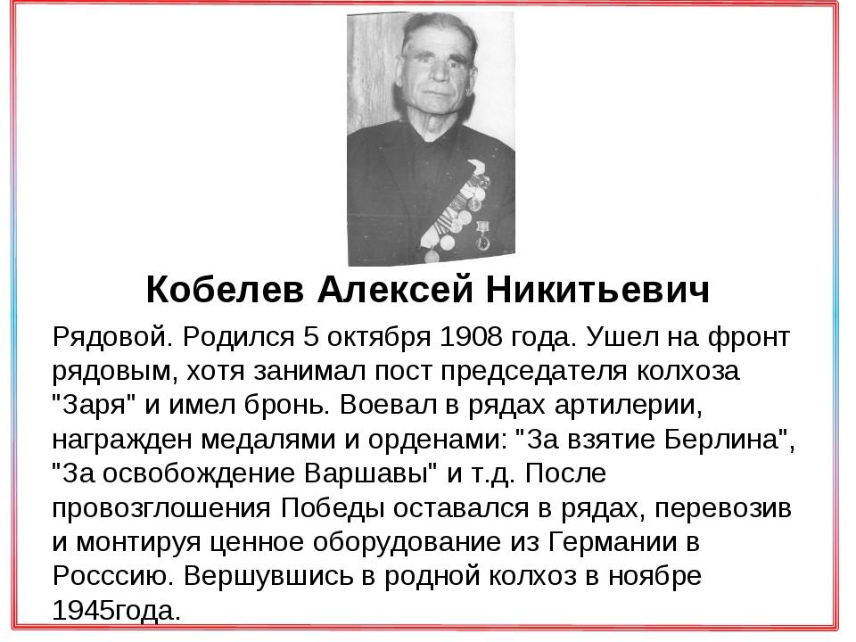 Кобелев Алексей Никитьевич Рядовой. Родился 5 октября 1908 года. Ушел на фро...