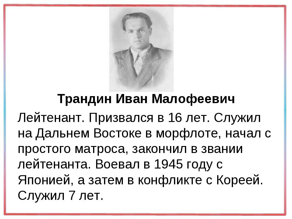 Трандин Иван Малофеевич Лейтенант. Призвался в 16 лет. Служил на Дальнем Вос...