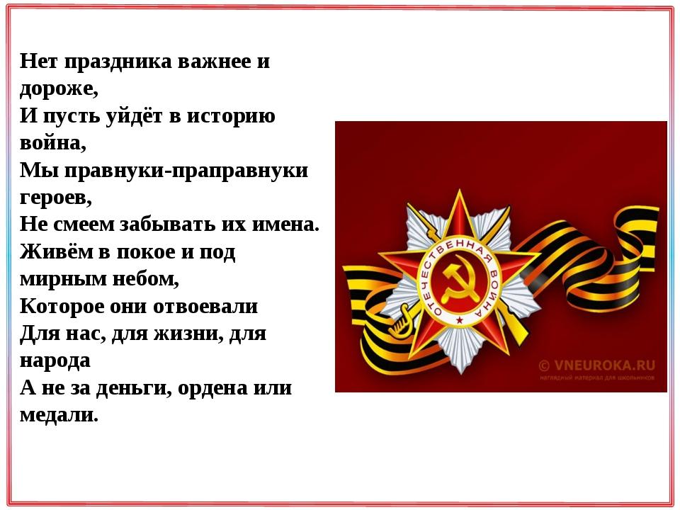 Нет праздника важнее и дороже, И пусть уйдёт в историю война, Мы правнуки-пр...