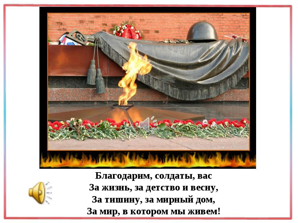 Благодарим, солдаты, вас За жизнь, за детство и весну, За тишину, за мирный д...