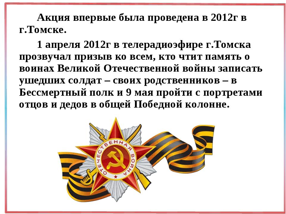 Акция впервые была проведена в 2012г в г.Томске. 1 апреля 2012г в телерад...
