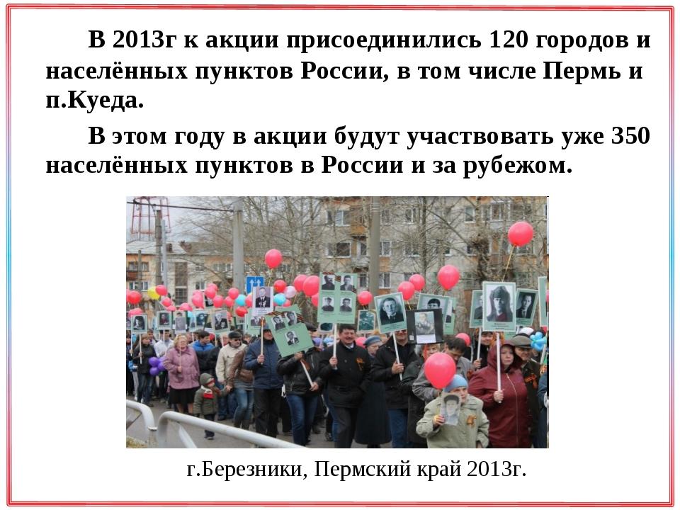 В 2013г к акции присоединились 120 городов и населённых пунктов России, в т...