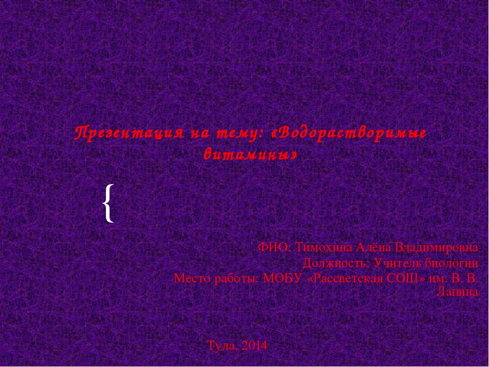 Презентация на тему: «Водорастворимые витамины» ФИО: Тимохина Алёна Владимиро...
