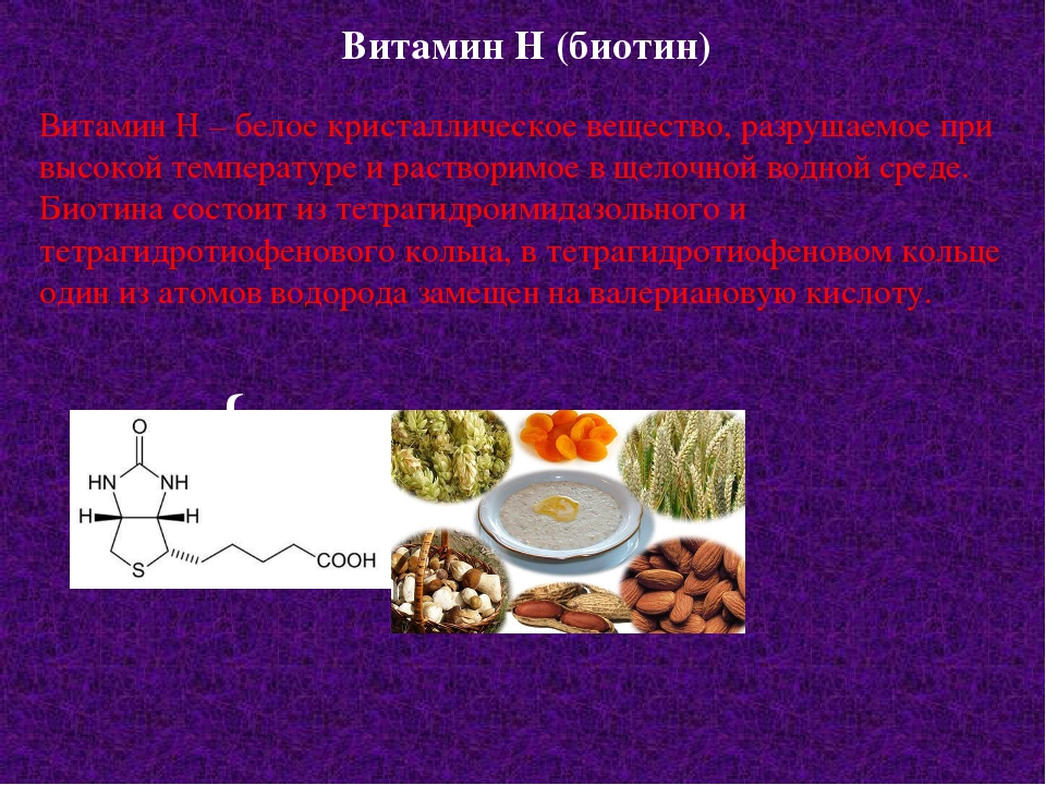 Витамин Н (биотин) Витамин Н – белое кристаллическое вещество, разрушаемое пр...