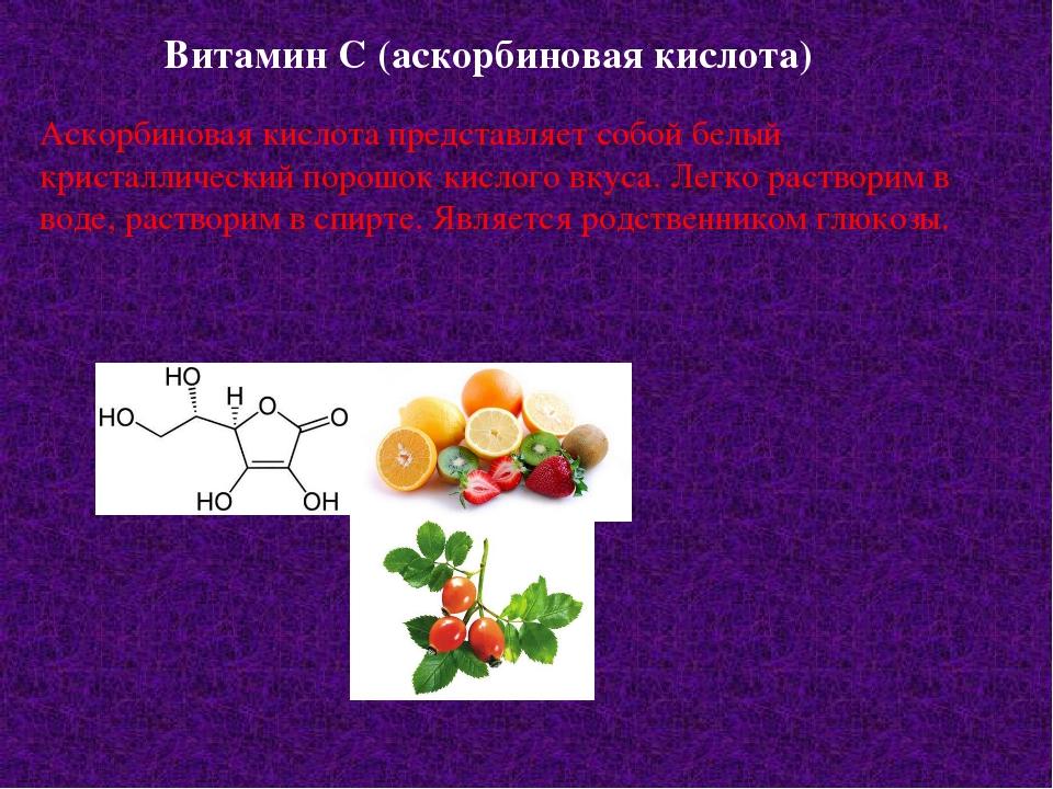 Витамин С (аскорбиновая кислота) Аскорбиновая кислота представляет собой белы...
