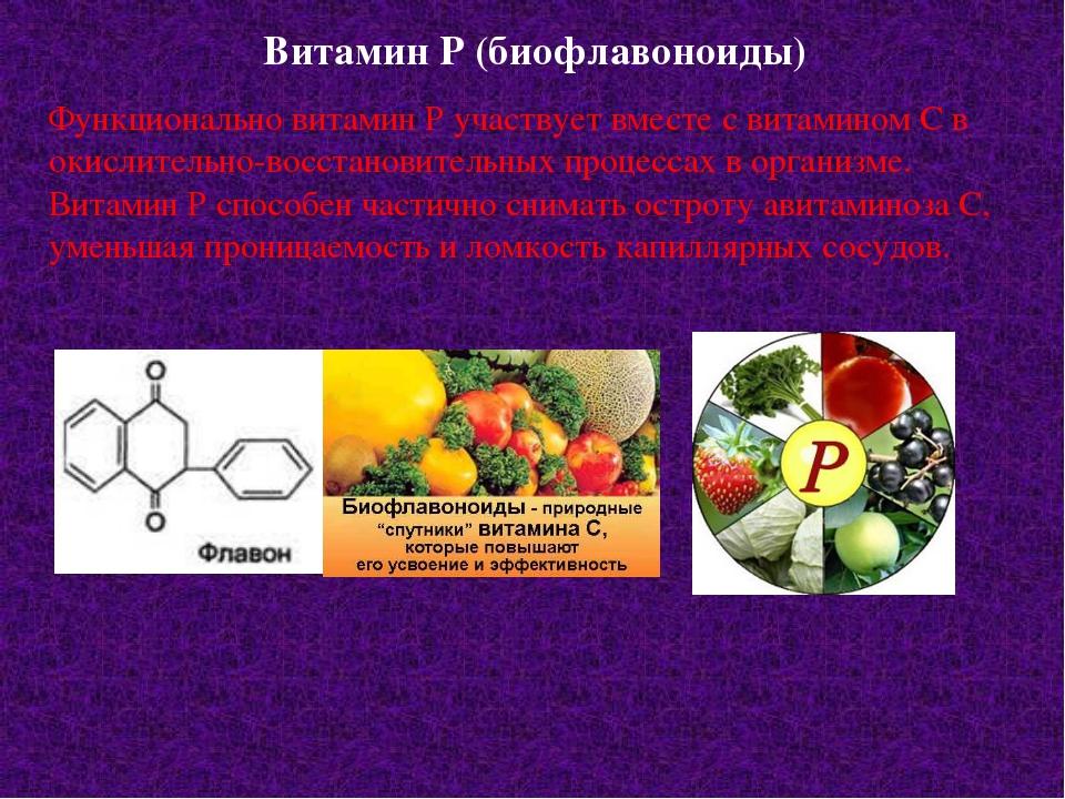 Витамин Р (биофлавоноиды) Функционально витамин Р участвует вместе с витамино...