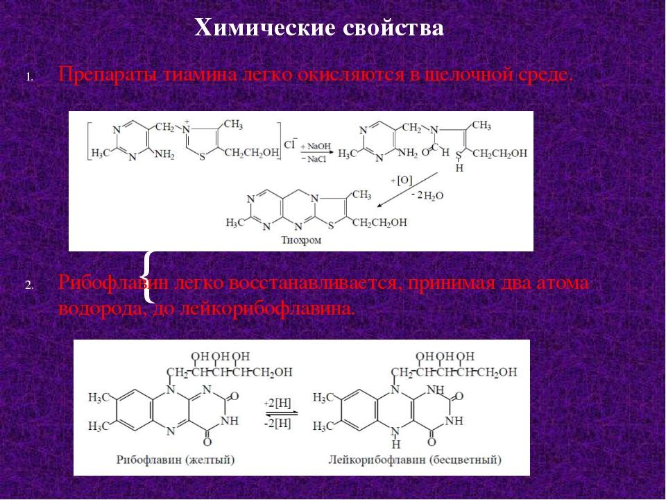 Химические свойства Препараты тиамина легко окисляются в щелочной среде. Рибо...