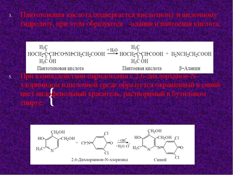 Пантотеновая кислота подвергается кислотному и щелочному гидролизу, при этом...