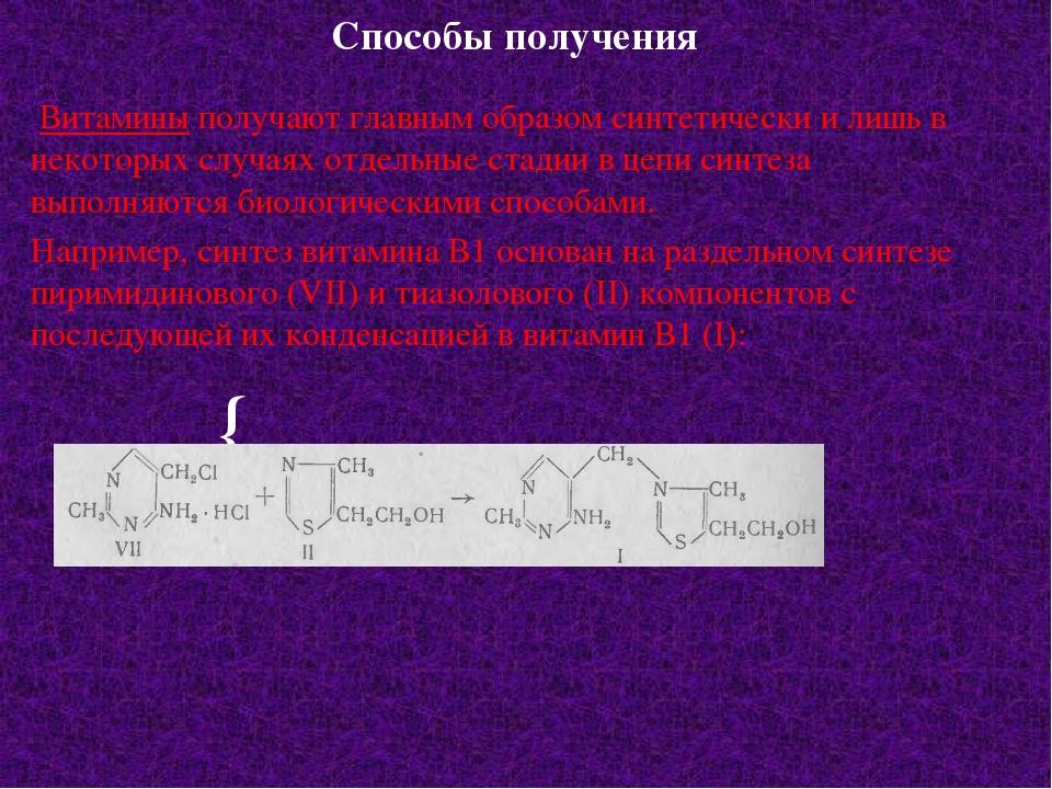 Способы получения Витамины получают главным образом синтетически и лишь в нек...