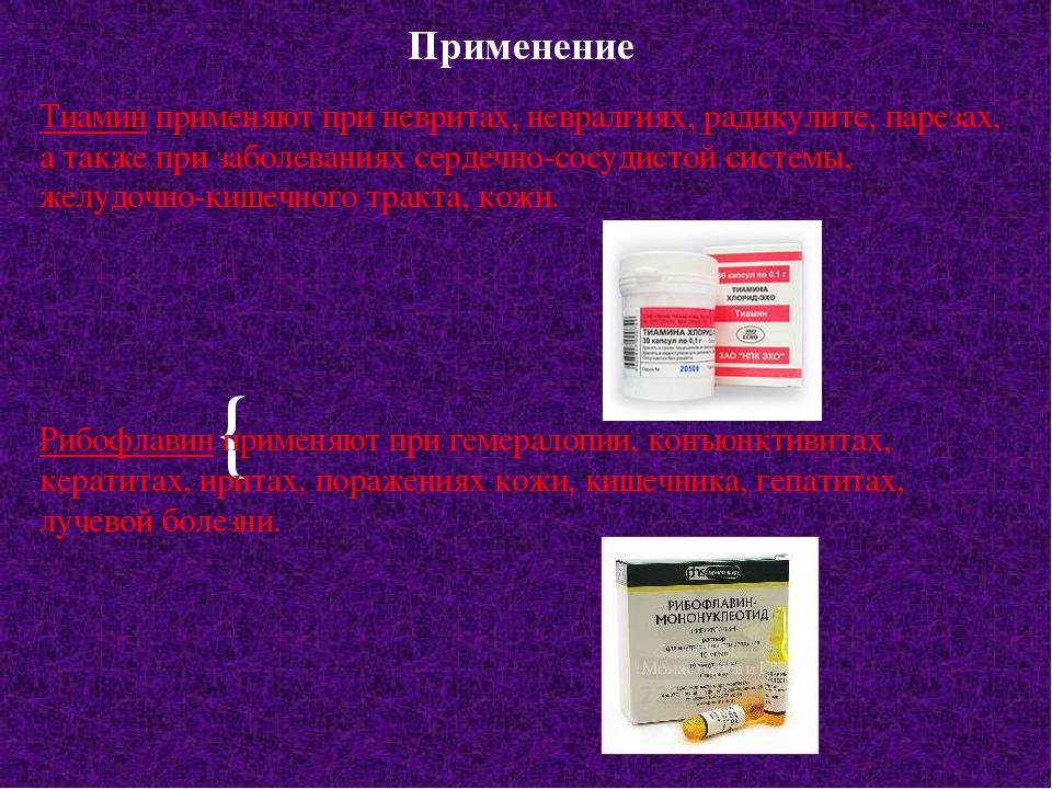 Применение Тиамин применяют при невритах, невралгиях, радикулите, парезах, а...