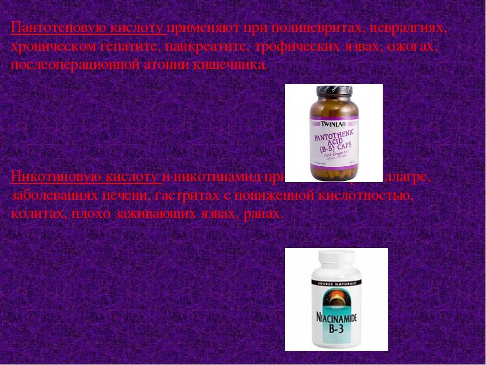 Пантотеновую кислоту применяют при полиневритах, невралгиях, хроническом гепа...