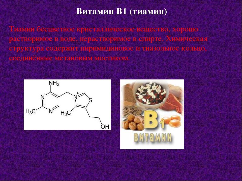 Витамин B1 (тиамин) Тиамин бесцветное кристаллическое вещество, хорошо раство...