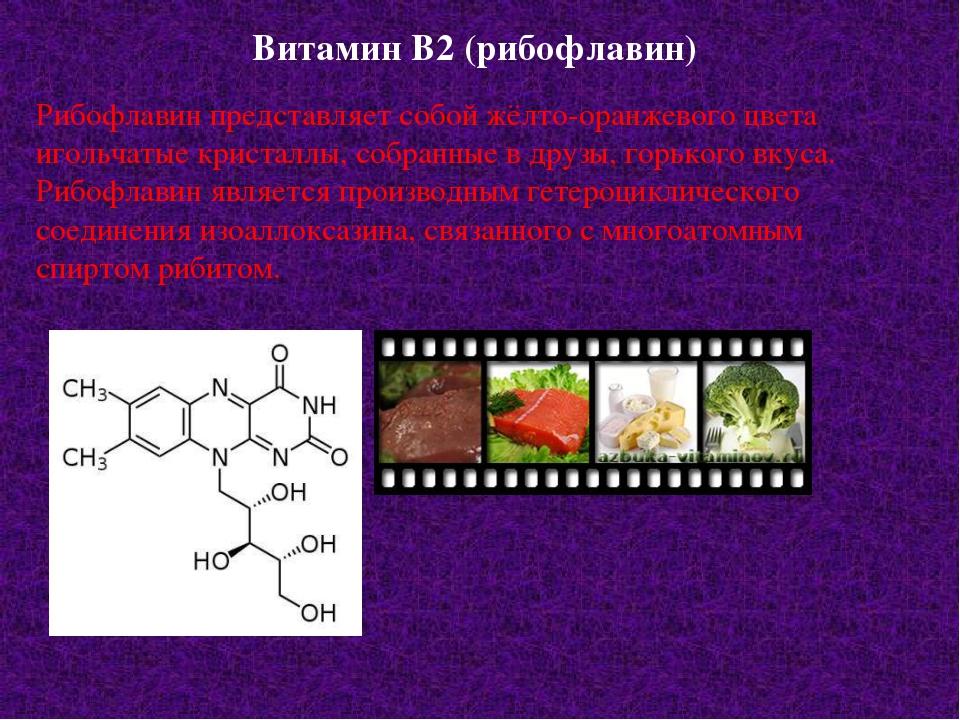 Витамин В2 (рибофлавин) Рибофлавин представляет собой жёлто-оранжевого цвета...