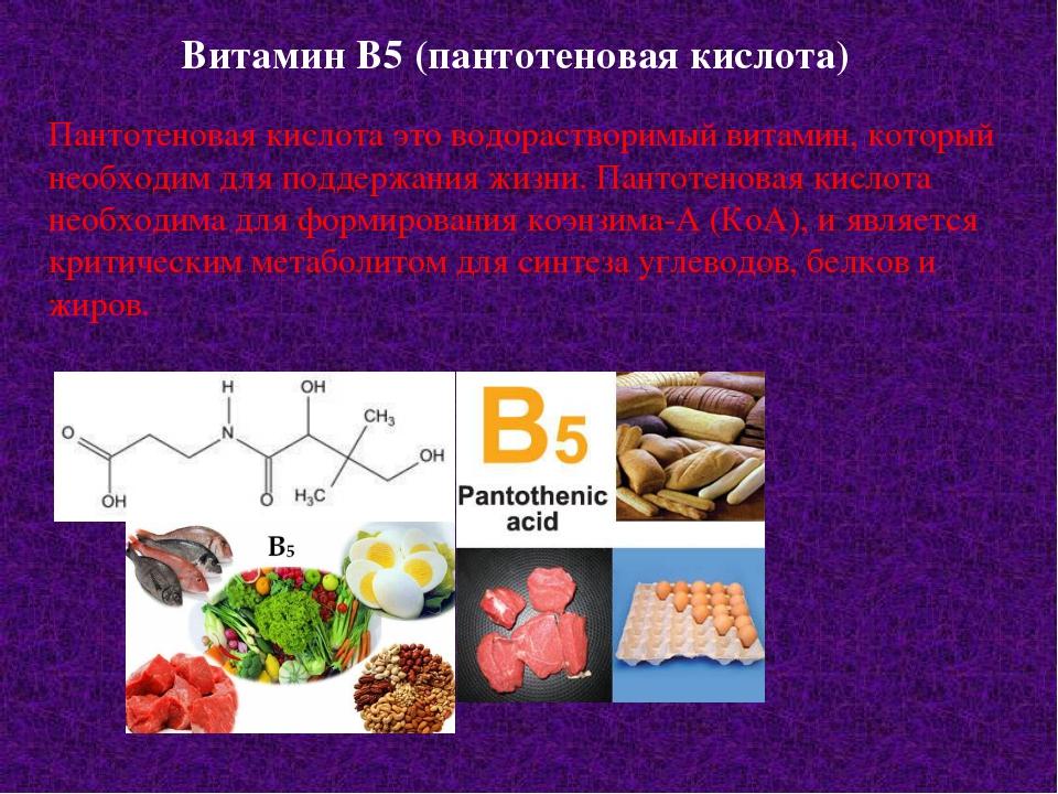 Витамин В5 (пантотеновая кислота) Пантотеновая кислота это водорастворимый ви...