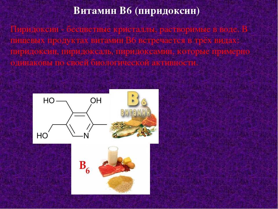 Витамин В6 (пиридоксин) Пиридоксин - бесцветные кристаллы, растворимые в вод...