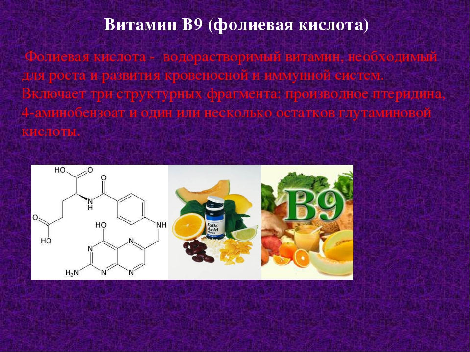 Витамин В9 (фолиевая кислота) Фолиевая кислота - водорастворимый витамин, нео...