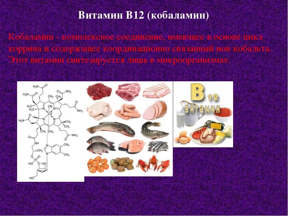Витамин B12 (кобаламин) Кобаламин - комплексное соединение, имеющее в основе...