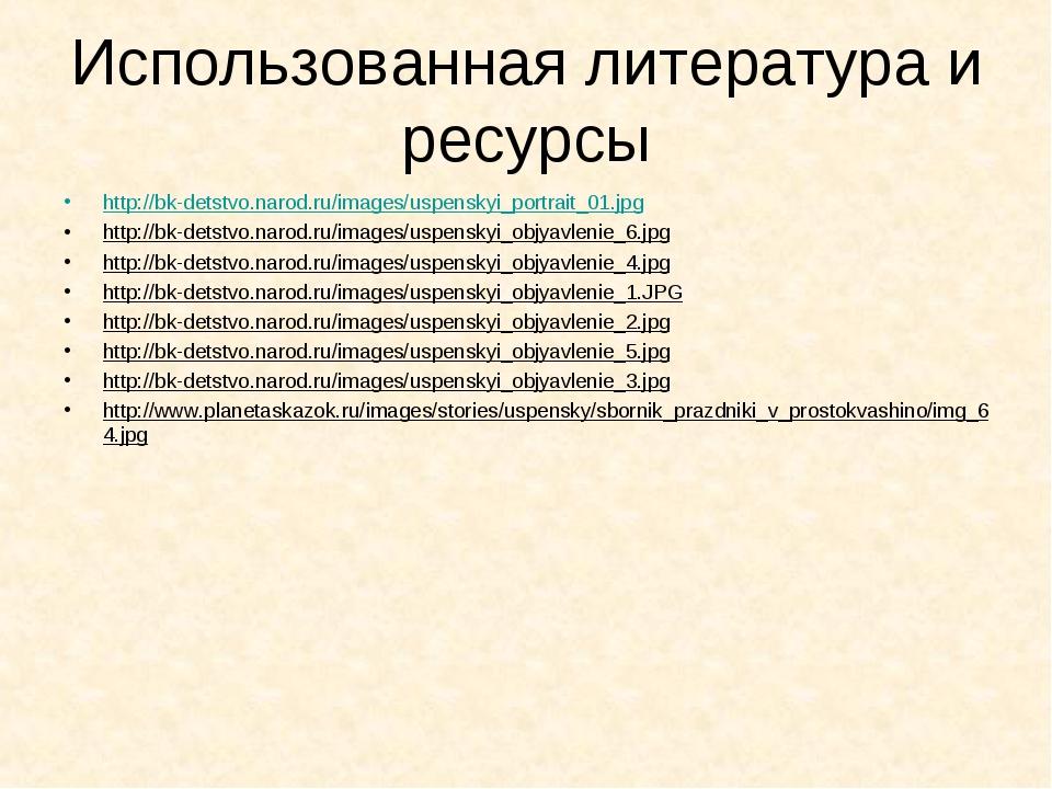 Использованная литература и ресурсы http://bk-detstvo.narod.ru/images/uspensk...