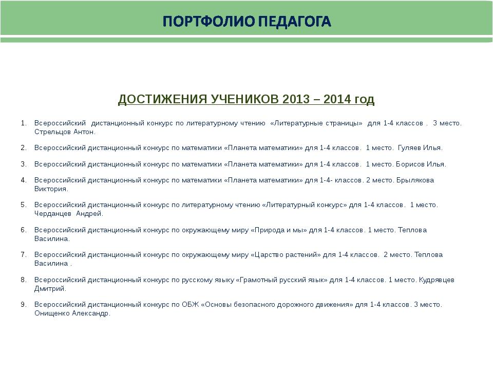 ДОСТИЖЕНИЯ УЧЕНИКОВ 2013 – 2014 год Всероссийский дистанционный конкурс по ли...