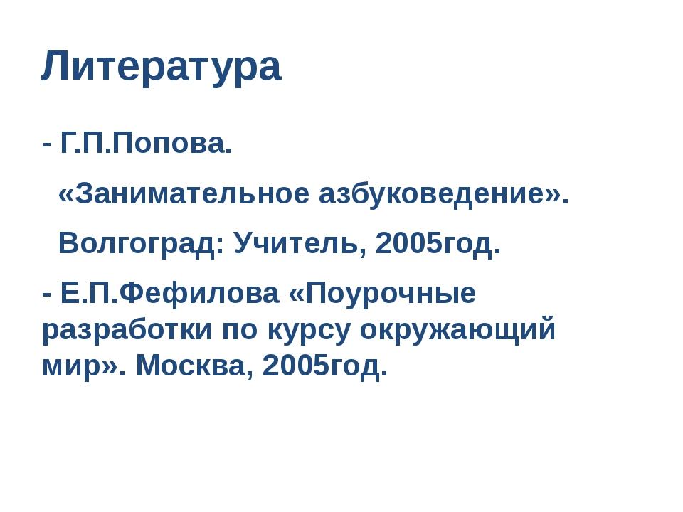 Литература - Г.П.Попова. «Занимательное азбуковедение». Волгоград: Учитель, 2...