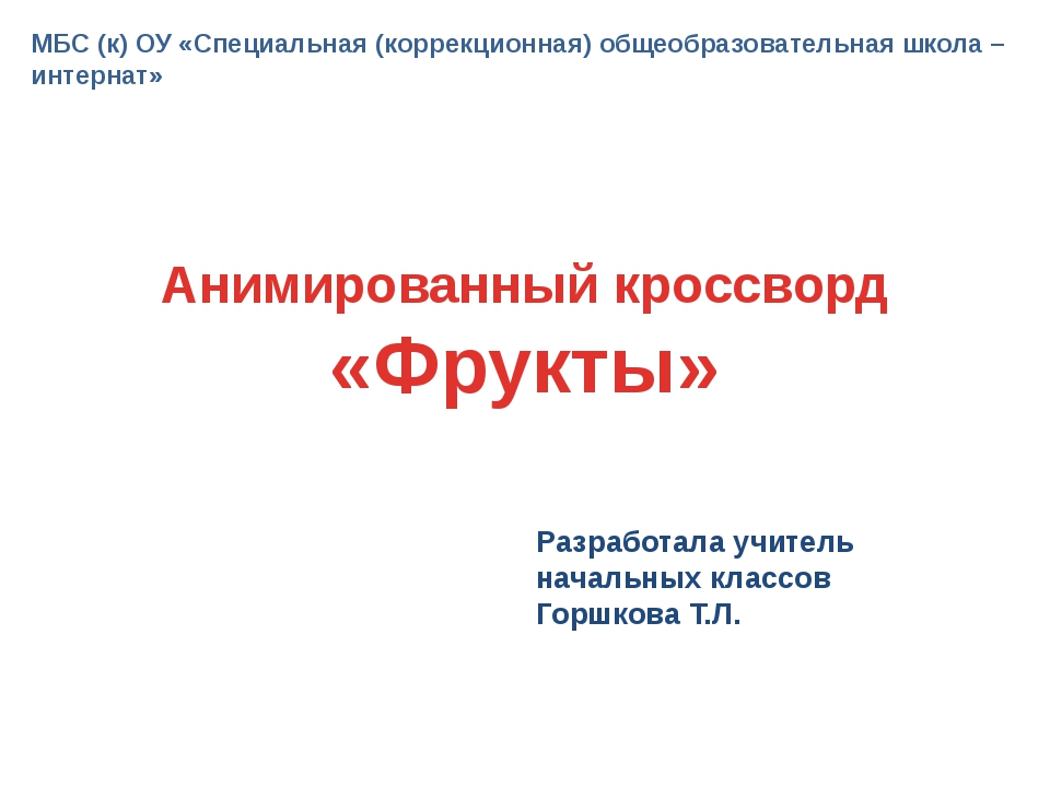 Анимированный кроссворд «Фрукты» Разработала учитель начальных классов Горшко...