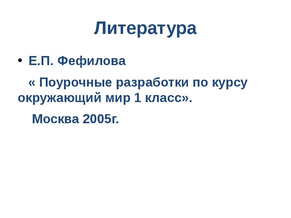 Литература Е.П. Фефилова « Поурочные разработки по курсу окружающий мир 1 кла...