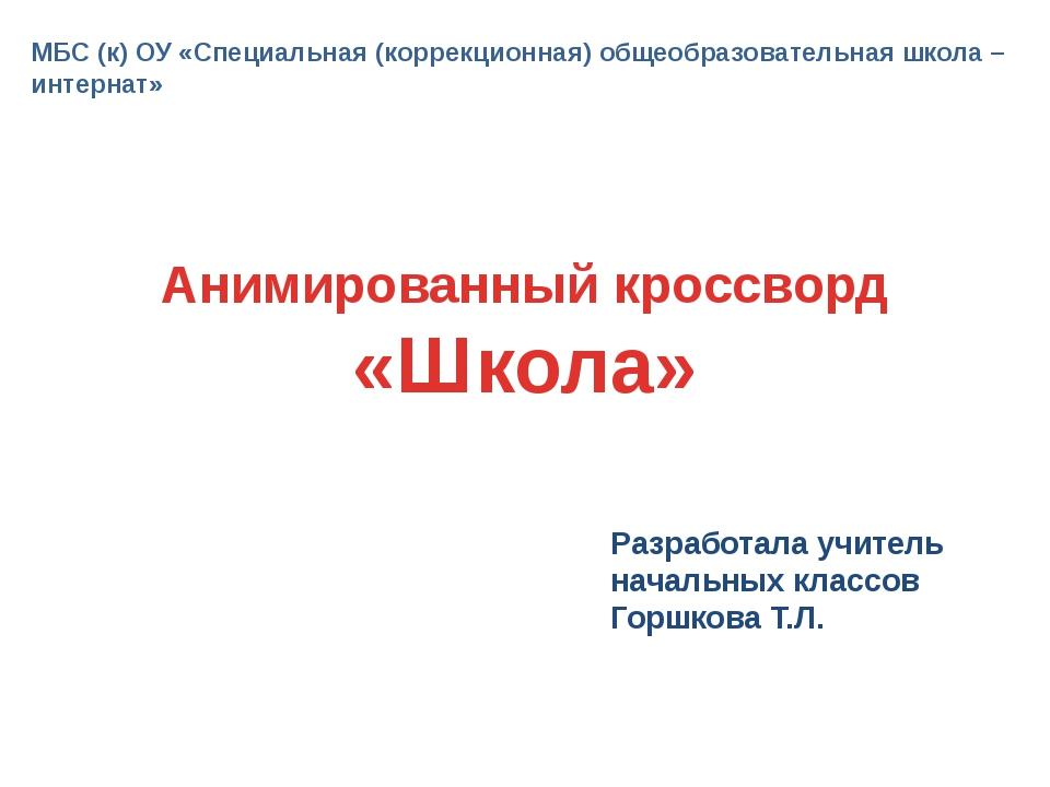 Анимированный кроссворд «Школа» Разработала учитель начальных классов Горшков...