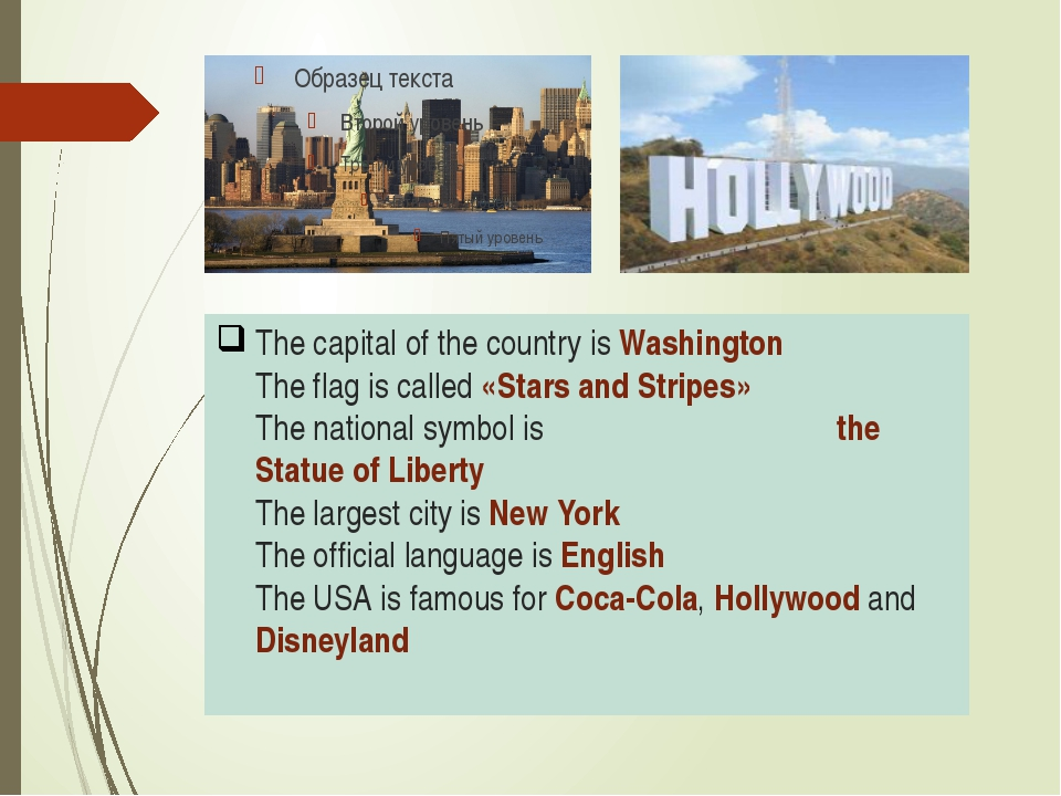 The capital of the country is Washington The flag is called «Stars and Stripe...