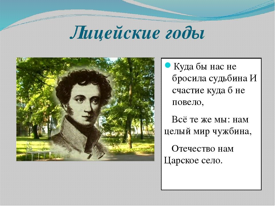 Стихи а с пушкина в картинками