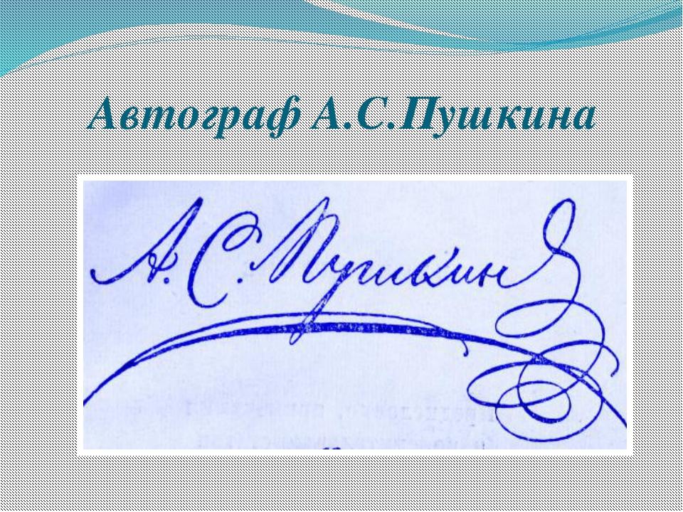 Доброе, пушкин надпись в картинках