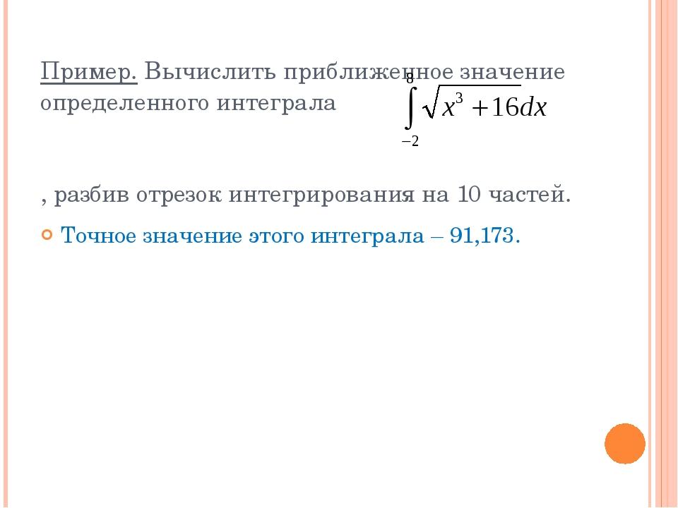 Пример. Вычислить приближенное значение определенного интеграла , разбив отре...