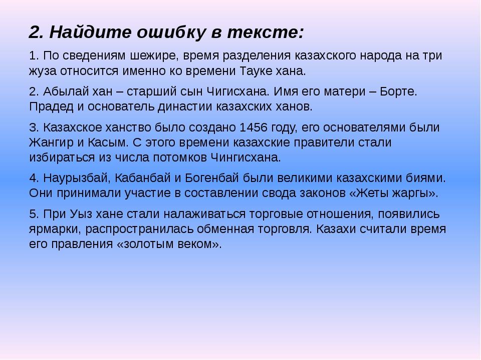 2. Найдите ошибку в тексте: 1. По сведениям шежире, время разделения казахско...
