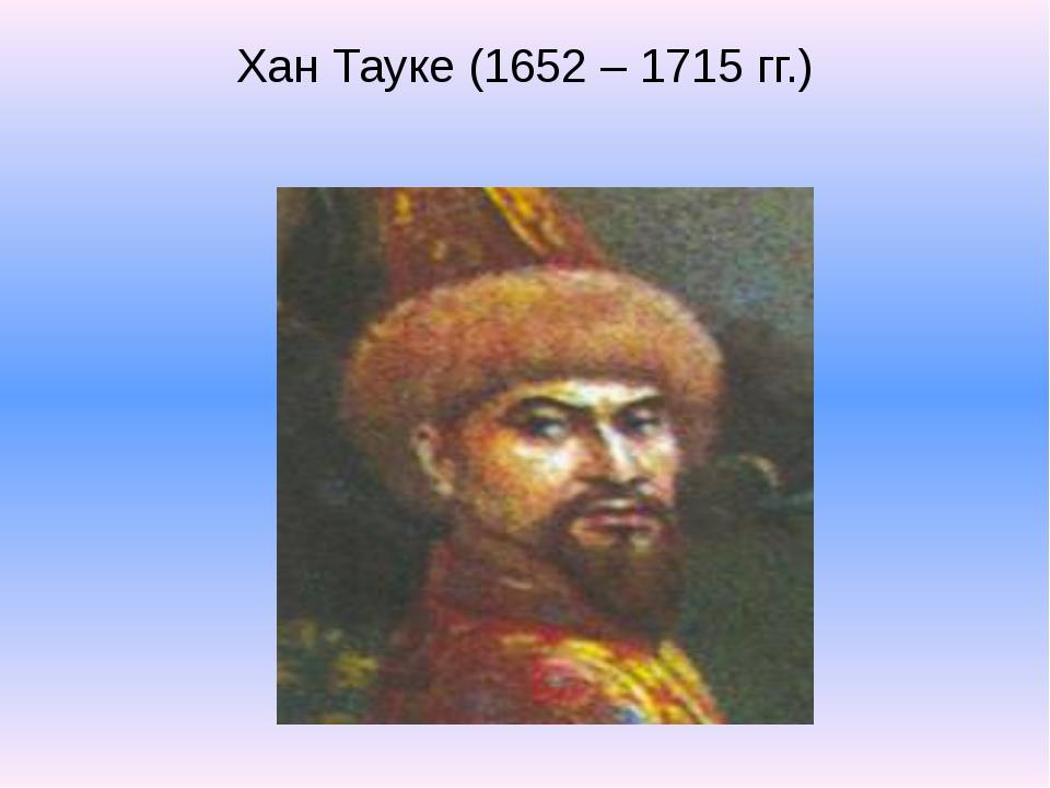 Хан Тауке (1652 – 1715 гг.)