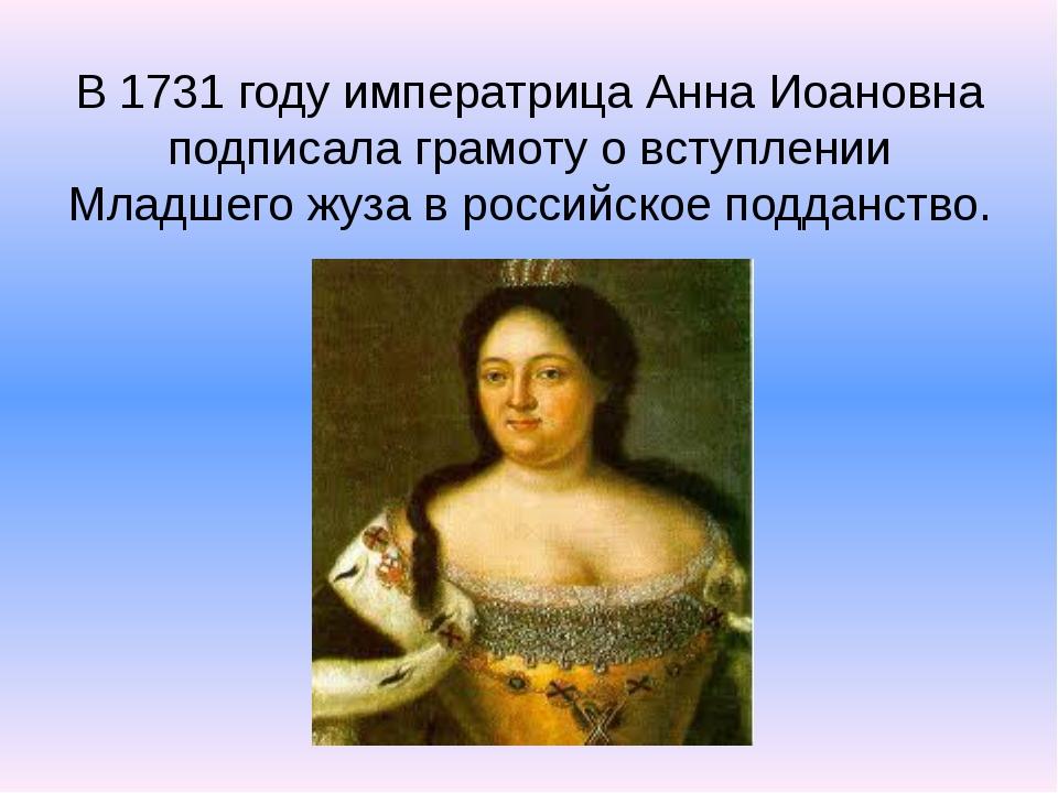 В 1731 году императрица Анна Иоановна подписала грамоту о вступлении Младшего...