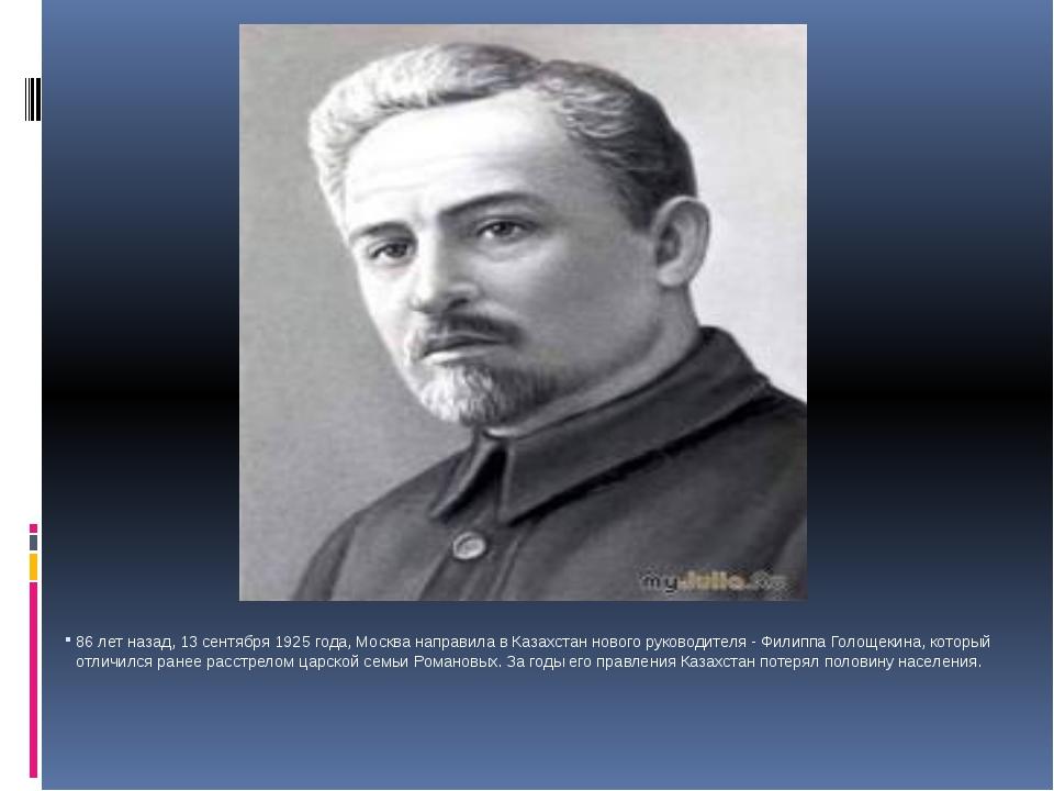86 лет назад, 13 сентября 1925 года, Москва направила в Казахстан нового руко...