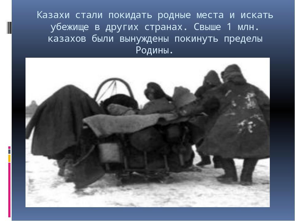 Казахи стали покидать родные места и искать убежище в других странах. Свыше 1...
