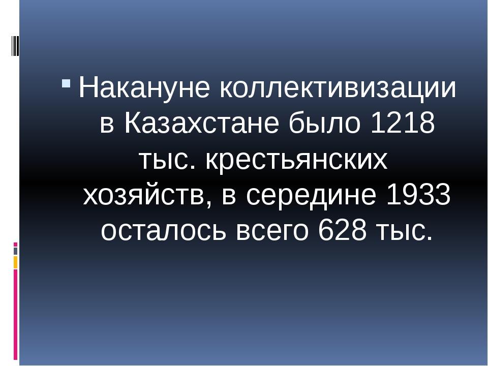 Накануне коллективизации в Казахстане было 1218 тыс. крестьянских хозяйств, в...