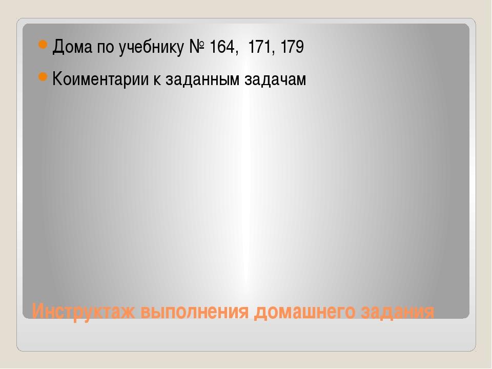 Инструктаж выполнения домашнего задания Дома по учебнику № 164, 171, 179 Коим...