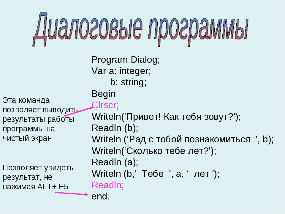 Program Dialog; Var a: integer; b: string; Begin Clrscr; Writeln('Привет! Как...