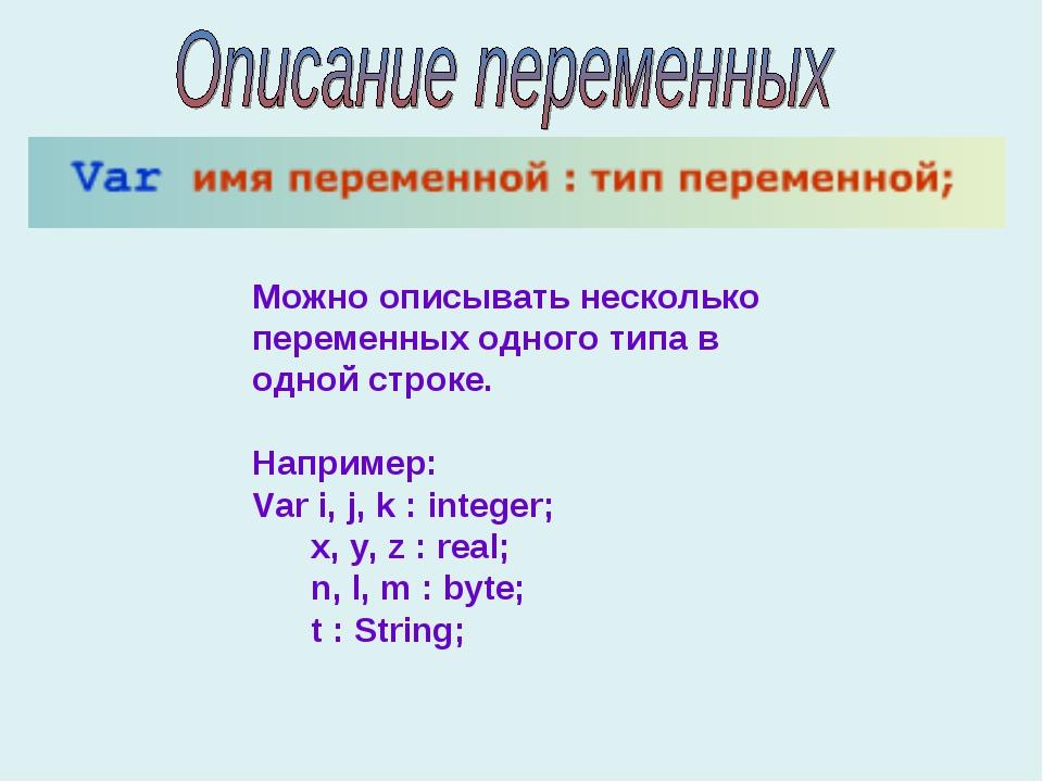 Можно описывать несколько переменных одного типа в одной строке. Например: Va...