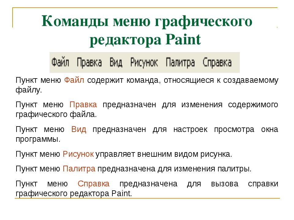 Команды меню графического редактора Paint Пункт меню Файл содержит команда, о...