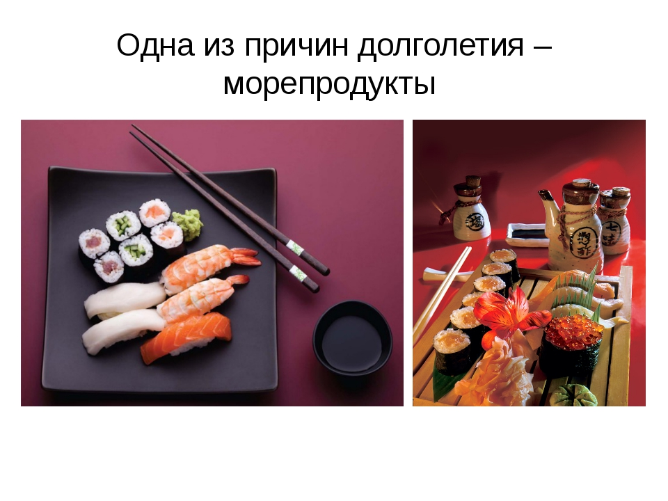 Одна из причин долголетия – морепродукты