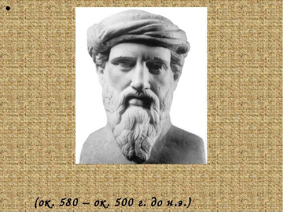 (ок. 580 – ок. 500 г. до н.э.)