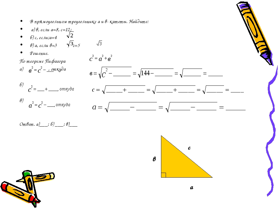 В прямоугольном треугольнике а и в- катеты. Найдите: а) в, если а=8, с=12; б...