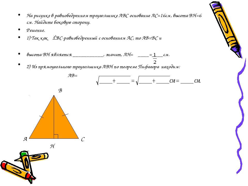 На рисунке в равнобедренном треугольнике АВС основание АС=16см, высота ВН=6 с...