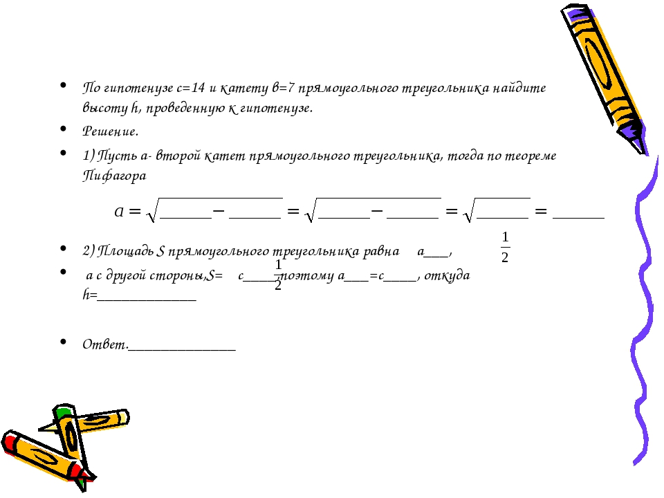По гипотенузе с=14 и катету в=7 прямоугольного треугольника найдите высоту h,...